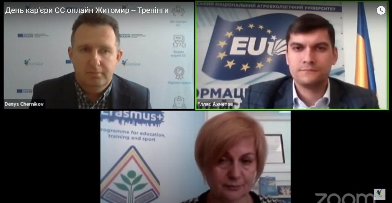 День Кар'єри ЄС у Житомирі