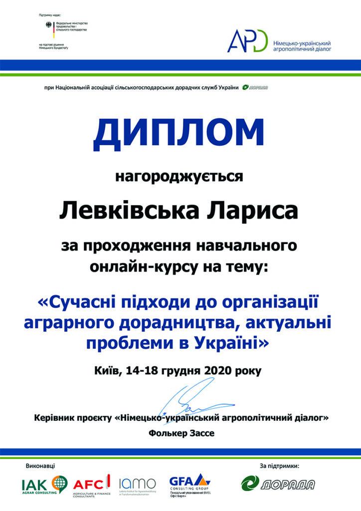 """Диплом про проходження курсу """"Сучасні підходи до організації аграрного дорадництва, актуальні проблеми в Україні"""""""