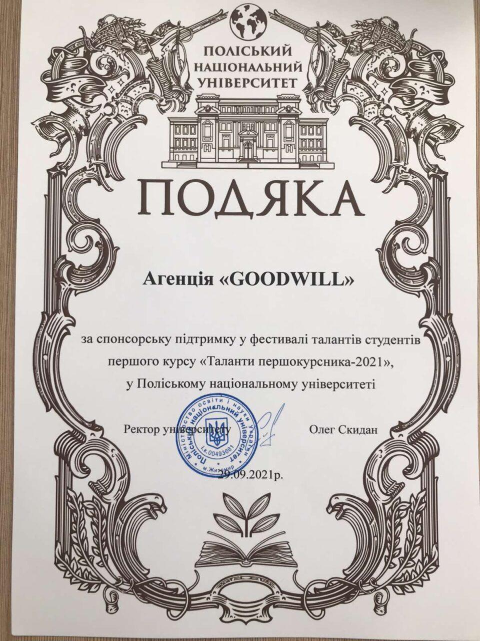 """""""Таланти першокурсника – 2021"""" у Поліському Національному Університеті"""